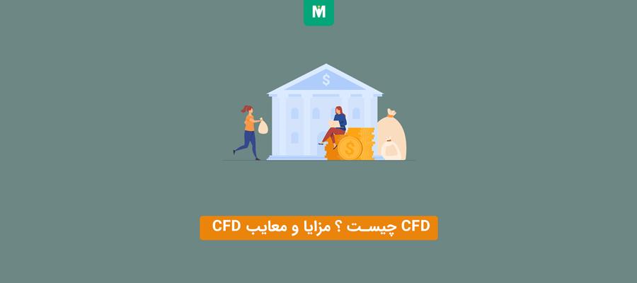 CFD چیست ؟ مزایا و معایب CFD